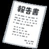 都立中高一貫校11校の報告書(内申点)の比較|九段・小石川・桜修館は特に注意!