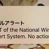 Presidential Alertテストでビックリ:アメリカ放題でも米国の緊急通報は受信できる!