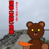 道南釣港案内【落部(東野)漁港】