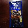 【レギュラーコーヒー】KEY COFFEEのスペシャルブレンド ライブパックを飲む。【スーパーで買えるコスパのいいコーヒーを探す】