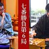 【第31期竜王戦】羽生善治竜王 vs 広瀬章人八段【第6局】