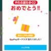 paypay第2弾キャンペーン。100億円キャンペーン分を効率良く奪取する方法。