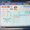 390.オリジナル選手 香田克己選手(パワプロ2019)