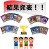 「遊戯王紅白ブログ合戦」結果発表&閉会式!