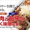 【松屋】牛焼肉と茄子のにんにく味噌定食!をレビュー