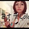 【ウクレレ弾き語り】サヨナラColor