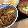 牛丼 アタマの大盛+生野菜とん汁セット@吉野家 札幌伏古店