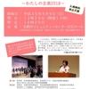 中学生の皆さんの声に耳を傾ける【第40回「少年の主張」奈良県大会~わたしの主張2018~ in 生駒市コミュニティーセンター文化ホール】(生駒市)