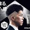 アンファ スカルプDヘアカラーシリーズをリニューアル! 白髪ケアだけでなく、髪の「ボリューム感」までも実現
