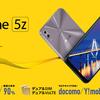 Zenfone5Zにも「端末を持ち上げてスリープ解除」機能が実装されました。
