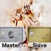 アメックス個人カード(Master)とビジネスカード(Slave)関係性の構築でポイント統合独り占め
