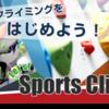 ボルダリング初心者体験会開催中!