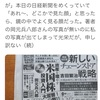 藤巻健史氏は米国株推し
