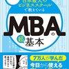 日本最大のビジネススクールで教えているMBAの超基本