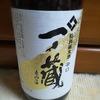 飲み飽きしない、お米の旨みを味わえる『一ノ蔵  特別純米酒  辛口』☆