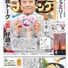 読売ファミリー6月7日号インタビューは坂上忍さんです