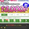 【ソラチカショック後でも安心!!】 12,240JALマイル!! 三井住友カードのキャンペーンは更に凄くなりました!