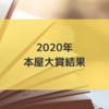 2020年本屋大賞結果