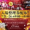 クラブイーグル南7条店27日オープン!!