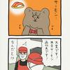 悲熊「サーモン」