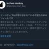 【Twitter】センシティブな内容が含まれている可能性のあるツイートを表示する方法