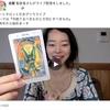 【 トートタロット 】 トートタロット引きゲリラFBライブ 【 ちひろちゃんねる 】
