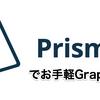 コーディング不要でGraphQLサーバが作れるPrismaを触ってみて可能性を感じた