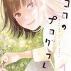 「ココロのプログラム」1巻(中村ひなた)ロボットの女の子と心を学んでいく物語。