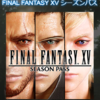 【FF15ユーザー必読】DLCシーズンパス買った?今DLC購入すべき3種類のユーザーとその理由とは?