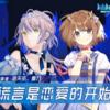洛天依が中国ビリビリ動画の音楽イベントBilibili Macro Link VR 2021に出演。洛天依日本語版「中の人」鹿乃さんとの共演も
