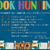 Book Hunting 開催中! 文教キャンパスにて
