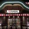 上海の大江戸温泉物語は最高でした
