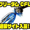 【Z-MAN】ディープウォーター攻略の為のチャターベイト「フリーダム CFL」国内通販サイト入荷!