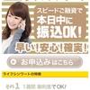 ライフシンワートは東京都千代田区麹町1-10-13の闇金です。