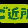 (8年と7ヶ月前に)長野県に移住してみた その2~When in Local, do as the Locals do.