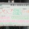都内でいちご狩りが出来る「世田谷いちご熟」の料金と混雑状況