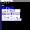 Ubuntu Gutsy + Emacs22 の日本語入力