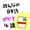 みんなの日本語4課(語彙&文型):教案を書くときのポイント!授業中によくある学生の間違いなど!
