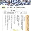 予告(11/20)堀内秀雄和歌山大学名誉教授講演会「わたしたちは、忘れない、あきらめない、屈しない。」
