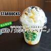 スタバ先行発売◆大学芋がまるごと入った『大学芋 フラペチーノ』 / Starbucks Coffee @全国