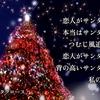 『恋人がサンタクロース』 3000人クリスマスセッションバージョン