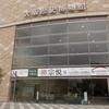 大阪歴史博物館 柳宗悦展