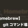 【Homebrew】Gitコマンド導入手順