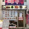 駒川商店街 魔都 天津飯定食