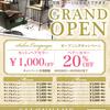 【ヘアサロンオープンチラシ】サロンチラシ・フライヤー印刷|ギフト券・チケット・クーポンテンプレート