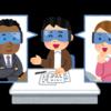 日本中で利用拡大中!!ウェブ会議システムZoomのセキュリティ脆弱性について