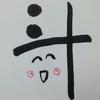 今日の漢字445は「斗」。岡田斗司夫氏が予測するユーチューブについて考える