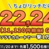 【緊急速報】22,240ポイント一撃1万マイルちょびリッチだけの緊急高還元!