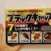 【ゴキブリ対策】ゴキブリ駆除剤として定評のあるアース製薬の「ブラックキャップ」をしこたま買って、しこたま設置した件。