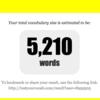 無料の英単語テストを受けて語彙力を調べてみました(語彙力の目安付き)